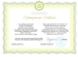 Сертификат Романенко 25_03_2016 001 САЙТ